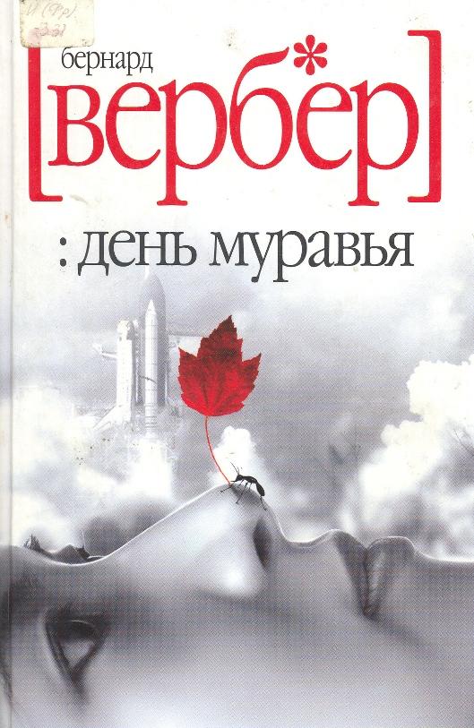 Название книги День Муравья Автор книги Вербер Бернард Язык книги