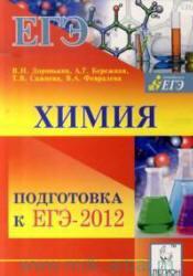 Подготовка к егэ по химии доронькин в