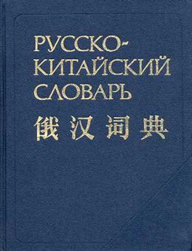 Немецкий Словарь С Переводом На Русский Читать