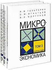 Книги. Автор: Гальперин В.М, Игнатьев С.М, Моргунов В.И. Читать