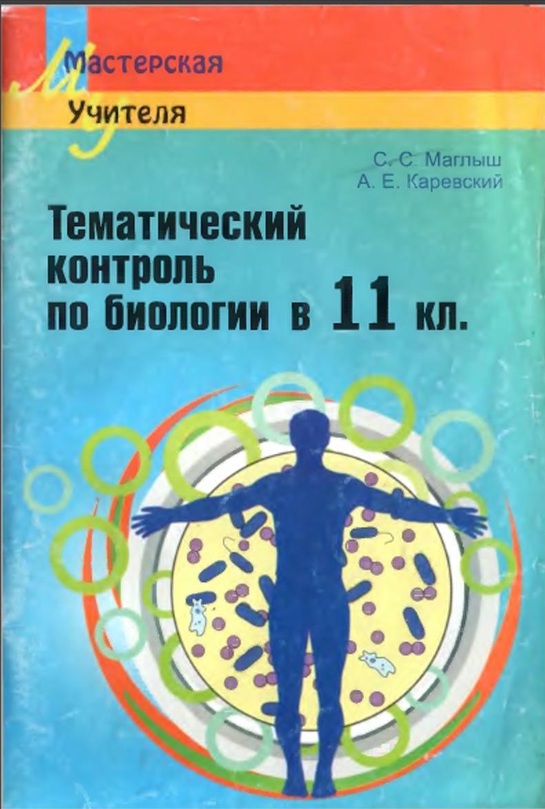 Учебник биологии 11 rkfcc в формате djvu