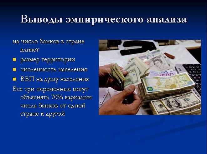 Структура мирового финансового рынка