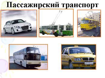 Презентация - Транспорт