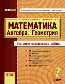 ответы для задач по алгебре 8 класс мерзляк, полонский, прокопенко