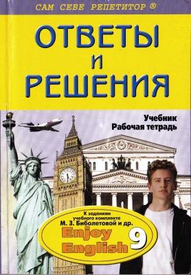 Гдз enjoy english pdf 10 класс