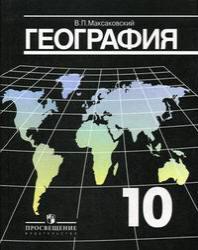 гдз по географии максаковский 10 класс к учебнику