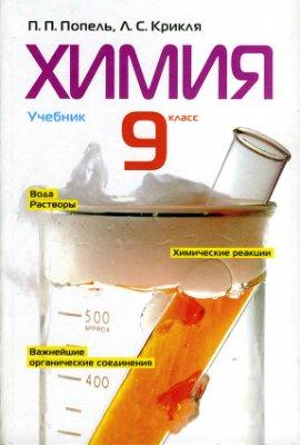 Химия 7 Класс Решебник Практическая Работа 3
