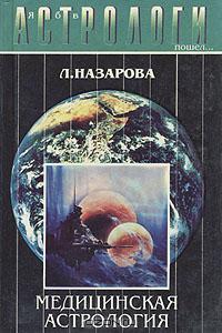 Медицинская астрология Букинистическое издание 220 руб. Изложены