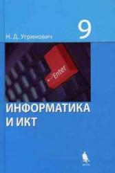 Обложка книги информатика угринович 9 класс решебник