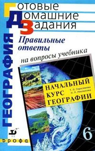 Решебник По Географии 6 Класс Герасимова Рабочая Тетрадь