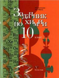 Задачник по химии 9 класс кузнецова » mmhk. Ru школьные учебники.