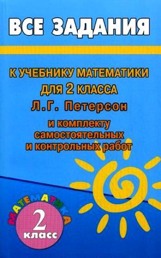 podskazka-k-uchebnik-peterson-4-klass-skachat
