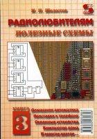 Радиолюбителям.  Полезные схемы.  Кн. 3: Домашняя автоматика.  Компьютер дома и многое другое.