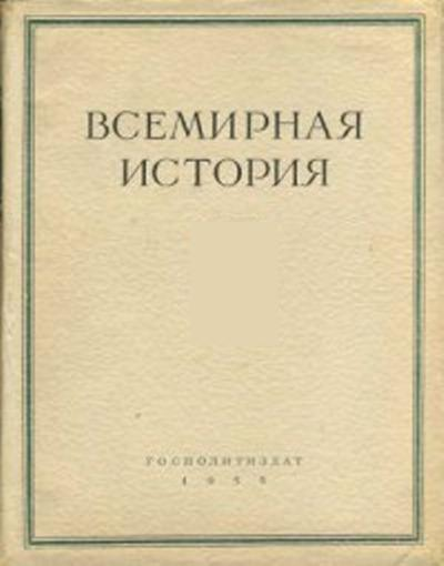 Решебник Тетради по Истории 5 Класса Кошелева - картинка 1