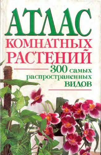 Атлас комнатных растений лимаренко л