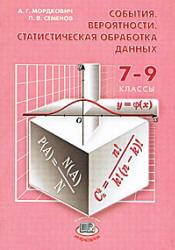 Аалгебра. 7-9 класс. Мордкович