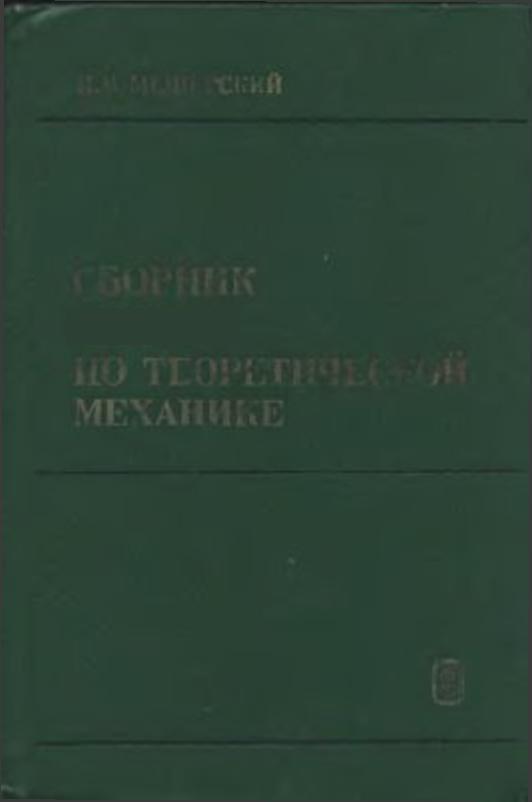 Гдз мещерский сборник задач по теоретической механике