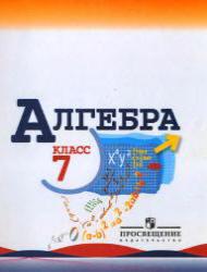 Мордкович 7 класс алгебра учебник часть 2.