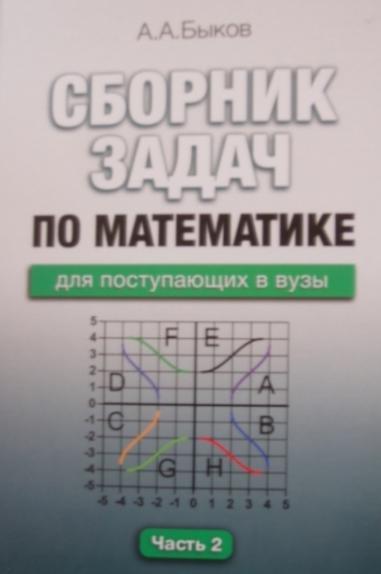 А.в.ефимов сборник задач по математике часть 2 решебник