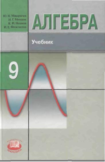 Решебник ГДЗ Алгебра 8 класс Макарычев Ю Н