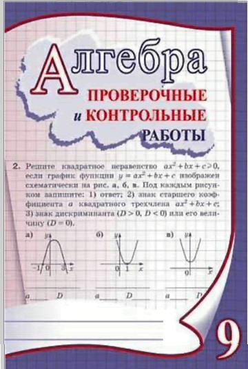 решебник по алгебре проверочные работы капитонова 8 класс