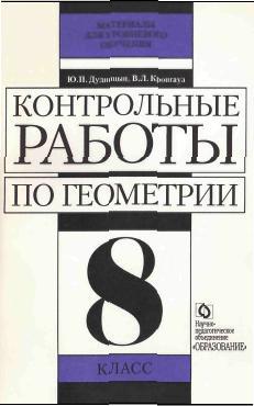 8 класс. Дудницын Ю.П.