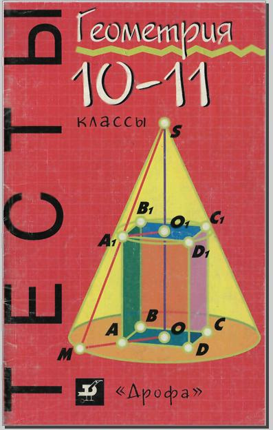 геометрия смирнов смирнова 7-9 гдз
