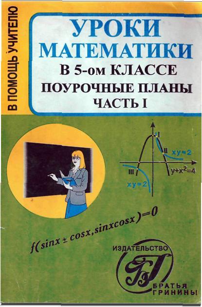 Гдз 3 класс учебник авторы евдокимова кузнецова