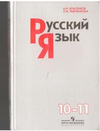 гдз по русскому власенков 10 11 класс: