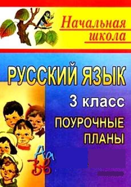 Гдз по Чтению 2 Класса Учебник