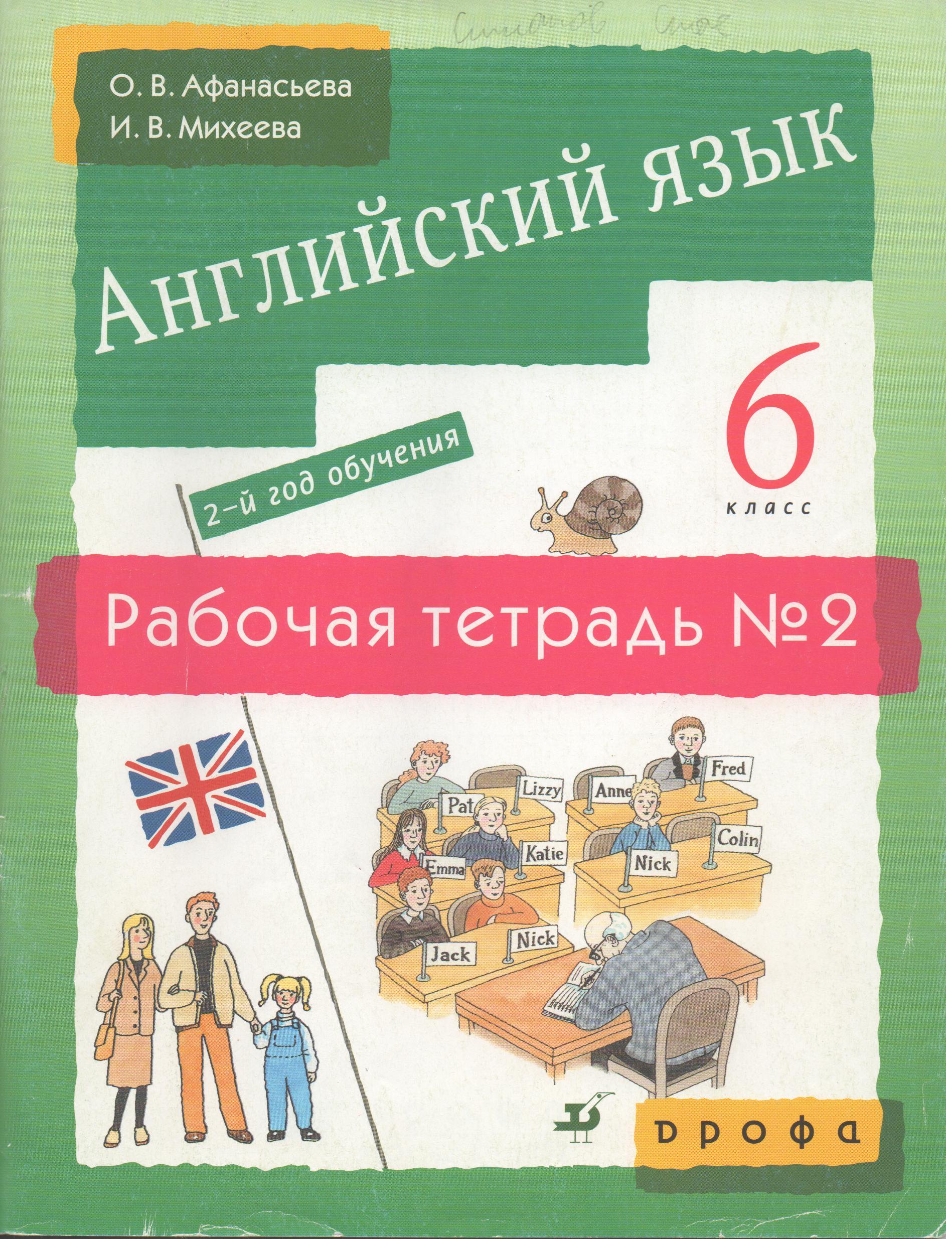 Гдз По Английскому Языку Биболетова 4 Класс 2012