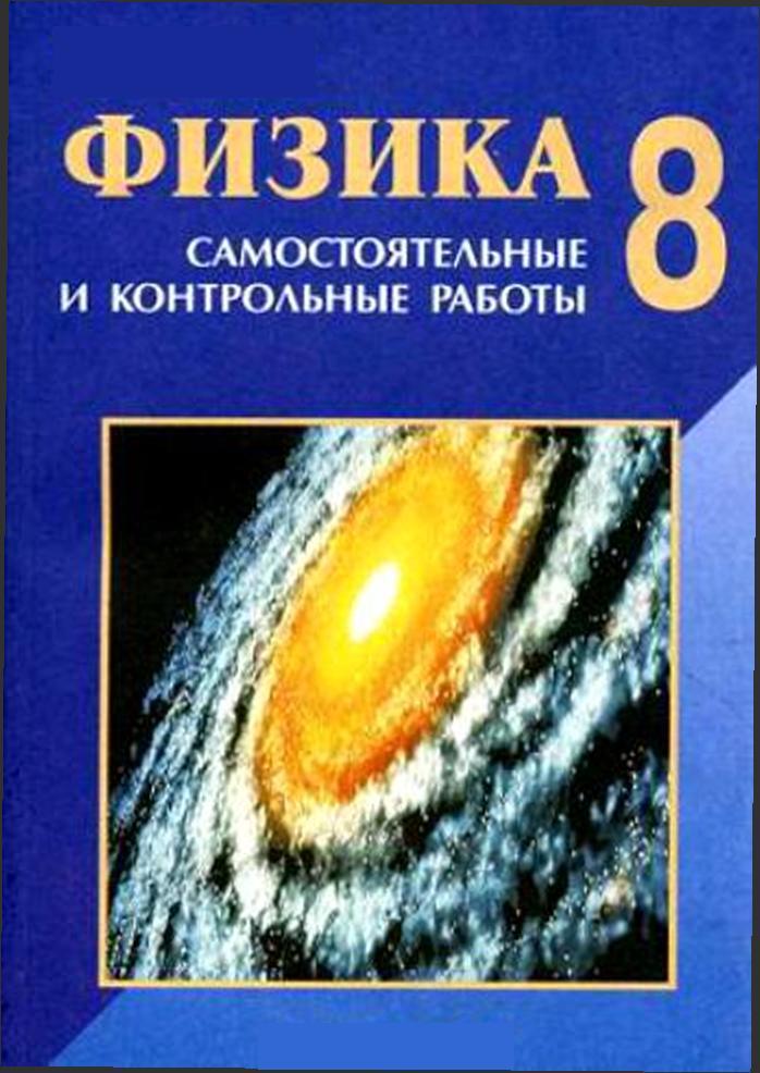 Гдз По А.а Кирику 8 Класс Физика