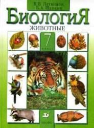 Биология животные 7 класс латюшин в в