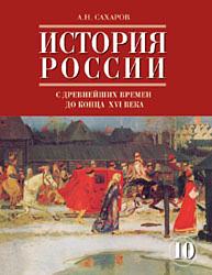 Обложка книги 10 класс история россии сахаров решебник