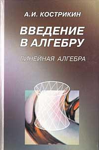 Аналитическая геометрия и линейная алгебра Кадомцев С.Б. Аналитическая геометрия и линейная алгебра Физматлит 2003 160 ISBN: 5-9