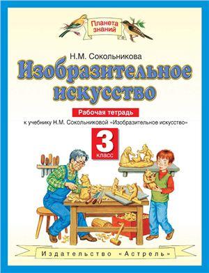 Изобразительное искусство, 3 класс ...: nashol.com/2013072072537/izobrazitelnoe-iskusstvo-3-klass-rabochaya...