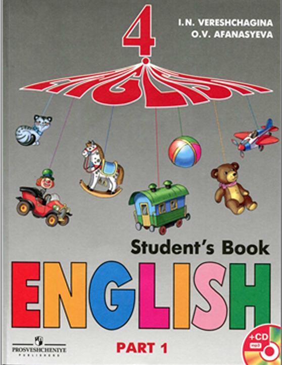 Английский язык 4 класс верещагина афанасьева учебник 2 часть