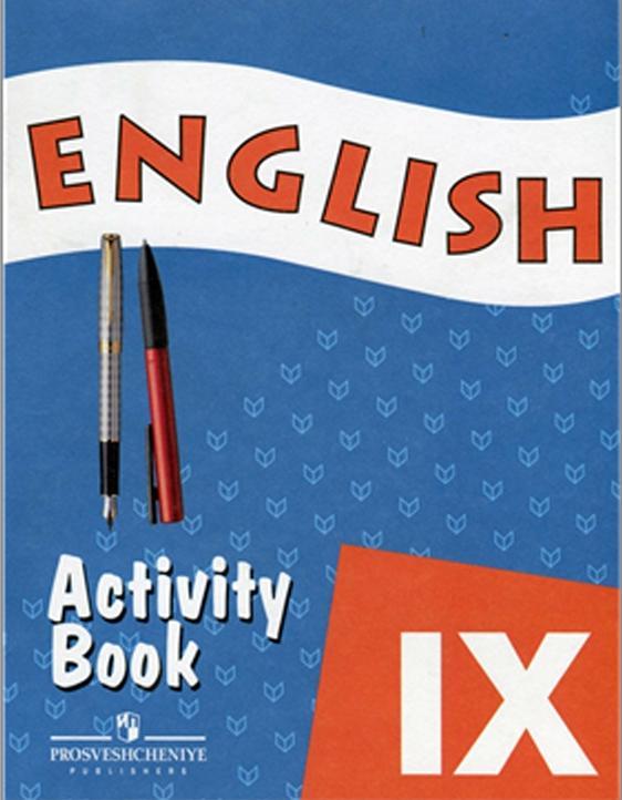 Гдз по английскому языку 10-11классов