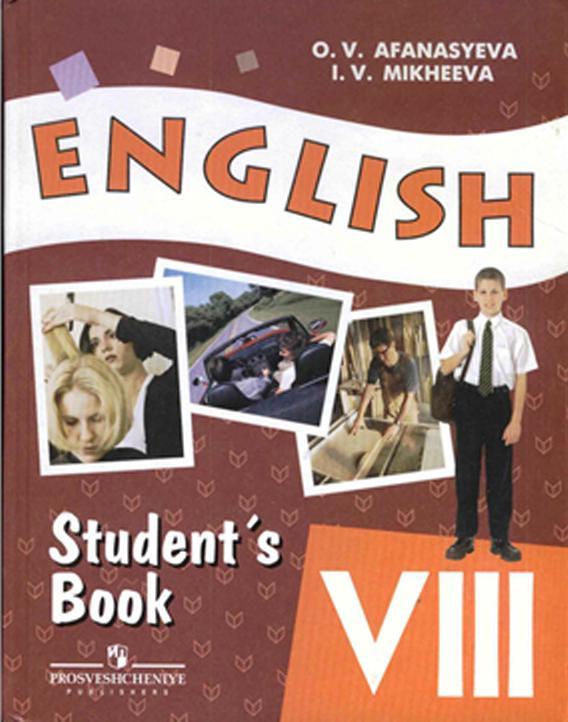 Лапицкая Английский Язык 4 Класс Книга Учителя