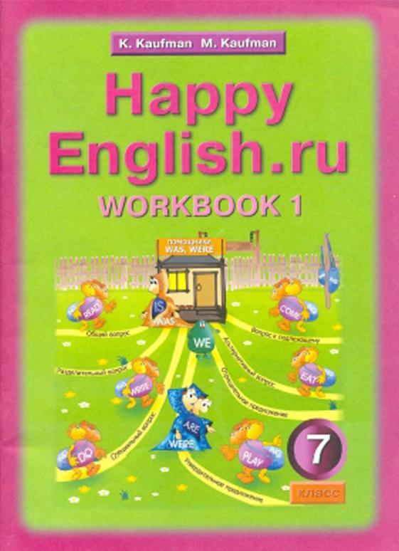 Рабочая программа по английскому языку для 3 класса составлена учебника английского языка для 5 класса издательства