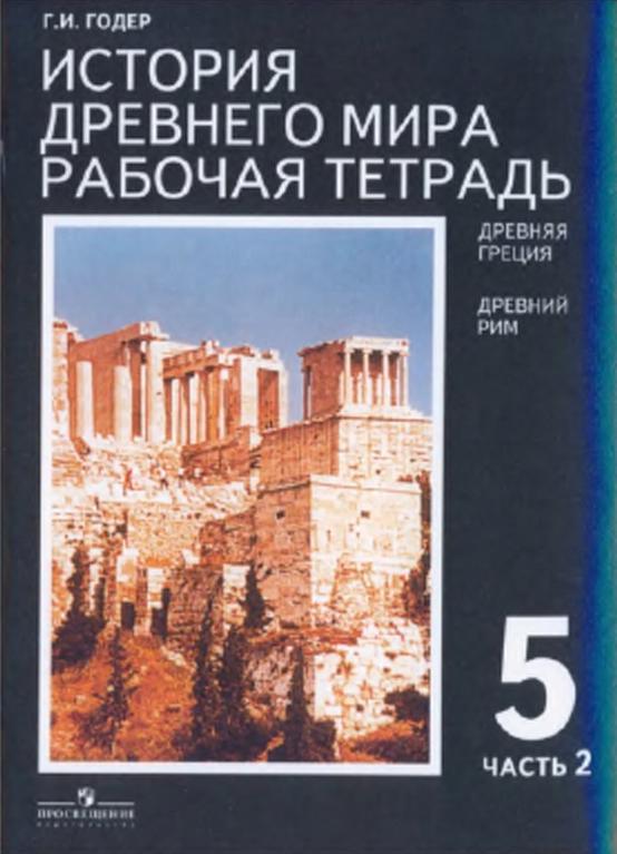 Древняя греция древний рим годер г и