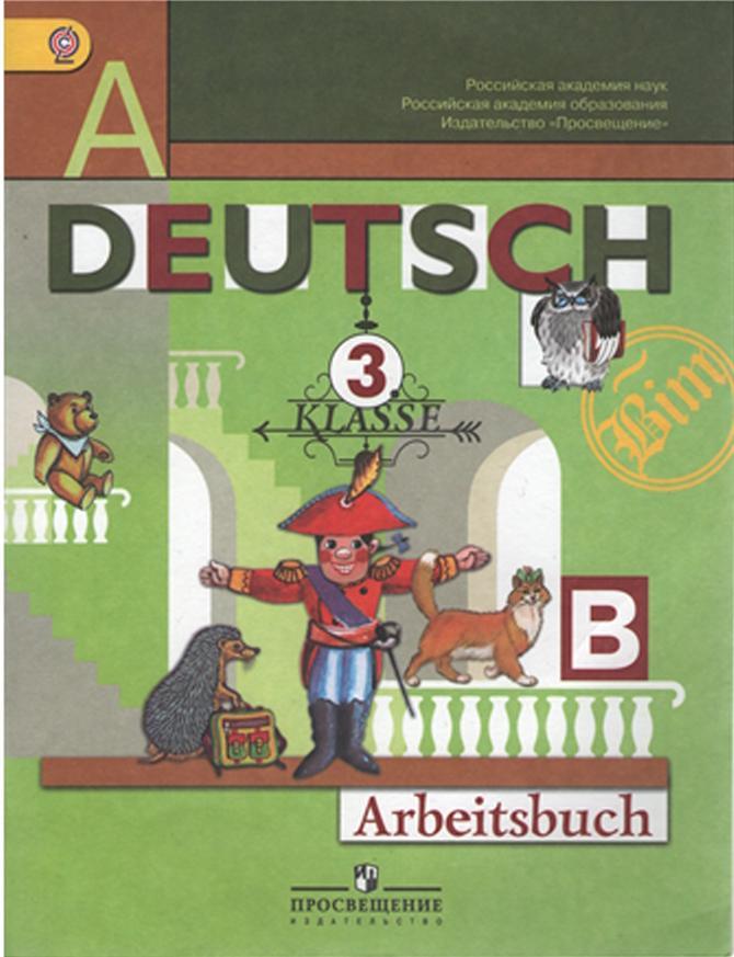Учебник Немецкого языка 4 Класс Бим Рыжова
