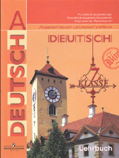 Гдз по немецкому языку бим 2013 за 4 класс