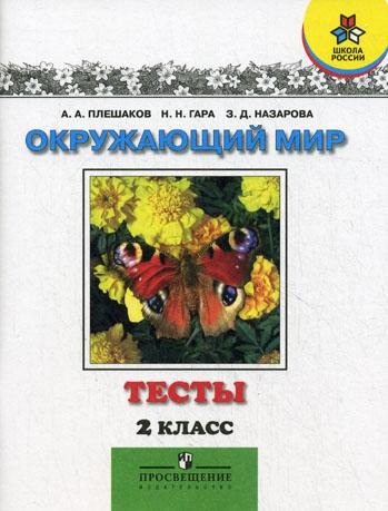 Тесты По Окружающему Миру 3 Класс Тихомирова К Комплекту Плешаков