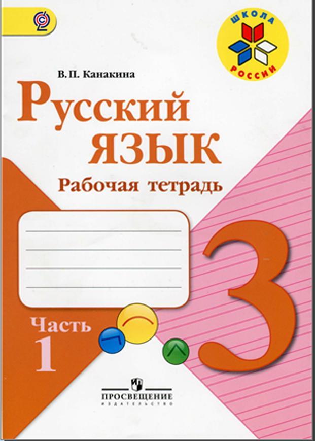 Купить решебник 4 класс школа россии