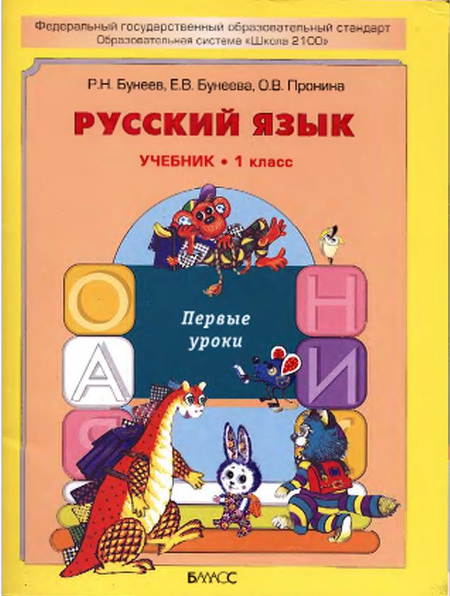 Русский язык 4 класс пронина