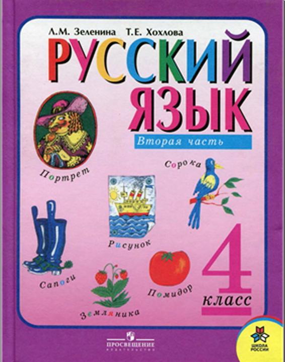 рамзаева русский язык программа