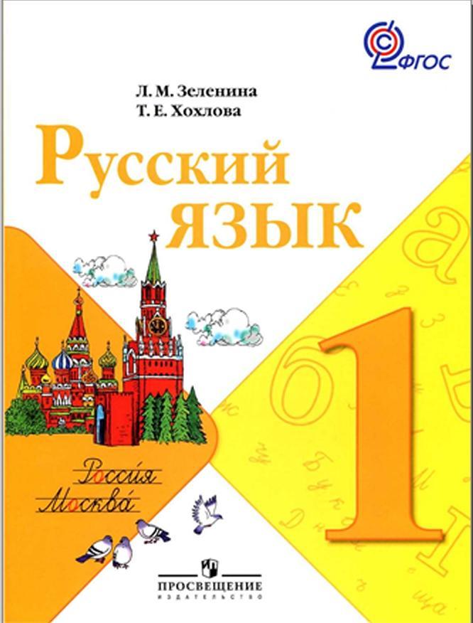 Решебник русский язык 1 класс школа россии