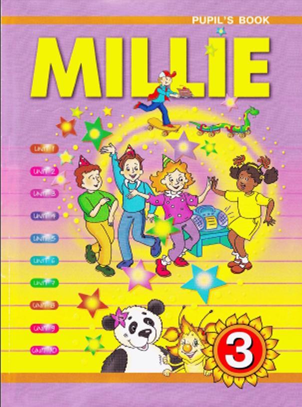 Скачать бесплатно диск к учебнику милли з класс