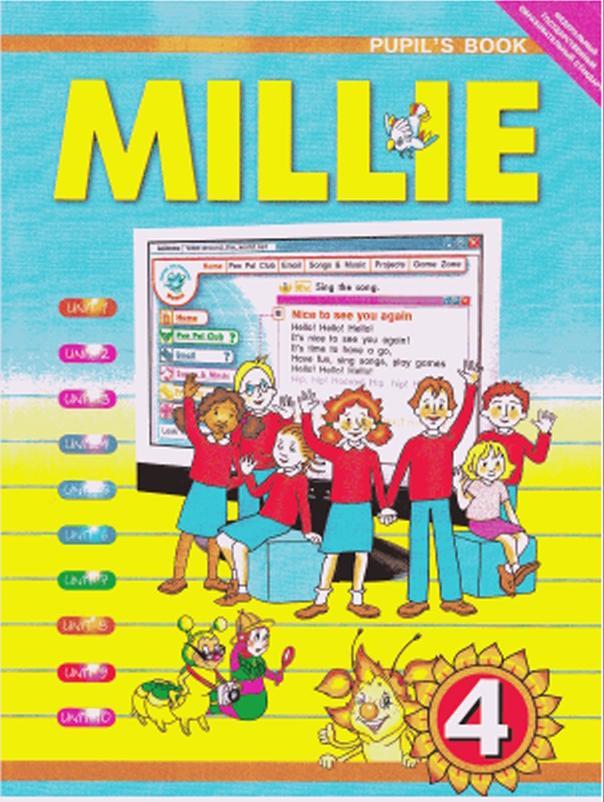 Книга для учителя millie 2 скачать